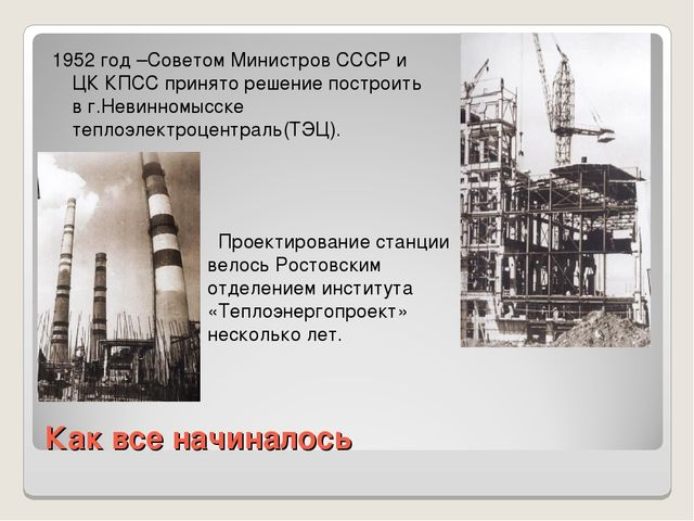 Как все начиналось 1952 год –Советом Министров СССР и ЦК КПСС принято решение...