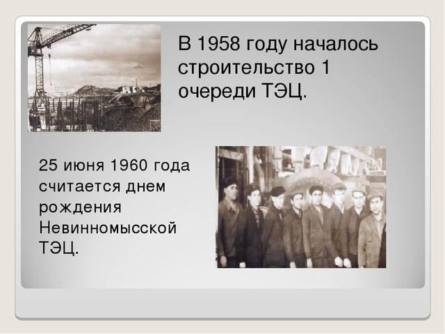 В 1958 году началось строительство 1 очереди ТЭЦ. 25 июня 1960 года считается...