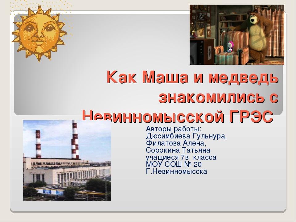 Как Маша и медведь знакомились с Невинномысской ГРЭС Авторы работы: Дюсимбиев...