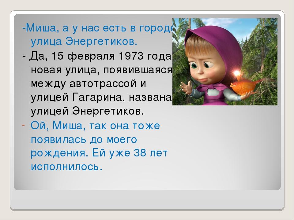 -Миша, а у нас есть в городе улица Энергетиков. - Да, 15 февраля 1973 года но...
