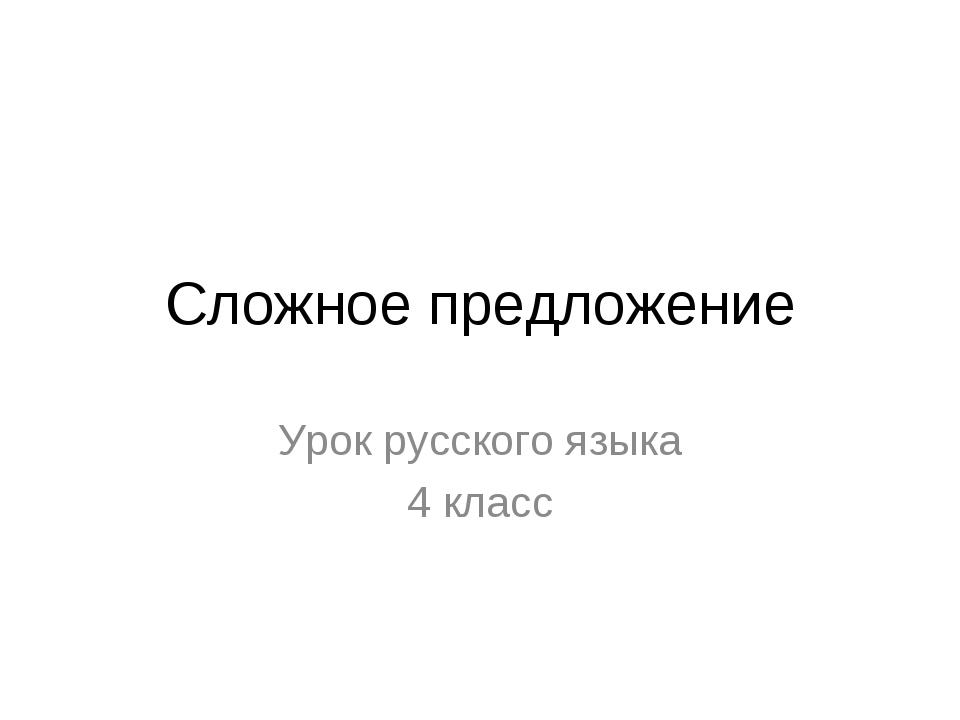 Сложное предложение Урок русского языка 4 класс