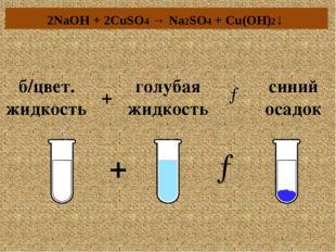 голубая жидкость + б/цвет. жидкость → синий осадок → + 2NaOH + 2CuSO4 → Na2SO