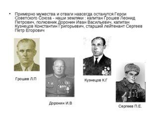 Примерно мужества и отваги навсегда останутся Герои Советского Союза - наши