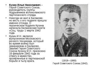 Кузин Илья Николаевич – Герой Советского Союза, руководитель группы подрывник