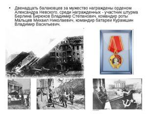 Двенадцать балаковцев за мужество награждены орденом Александра Невского, сре