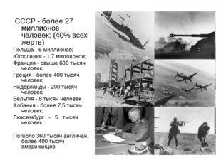 СССР - более 27 миллионов человек; (40% всех жертв) Польша - 6 миллионов; Юг