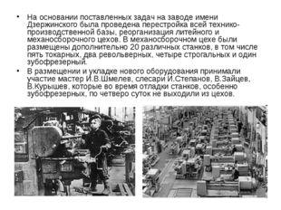 На основании поставленных задач на заводе имени Дзержинского была проведена п