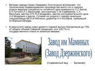 Ветеран завода Семен Лазаревич Злотниченко вспоминает, что техническому перев