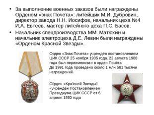 За выполнение военных заказов были награждены Орденом «знак Почета»: литейщик