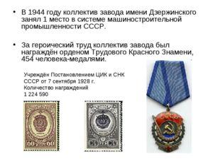 В 1944 году коллектив завода имени Дзержинского занял 1 место в системе машин