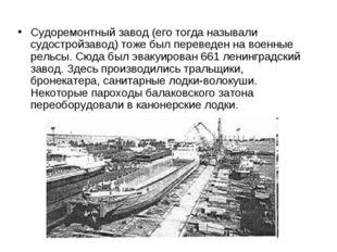 Судоремонтный завод (его тогда называли судостройзавод) тоже был переведен н