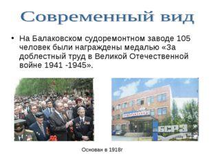 На Балаковском судоремонтном заводе 105 человек были награждены медалью «За д