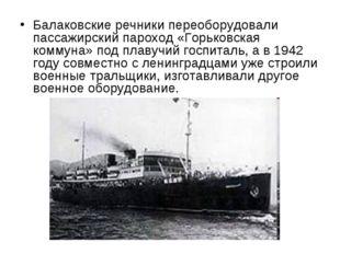 Балаковские речники переоборудовали пассажирский пароход «Горьковская коммуна