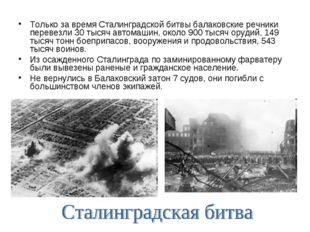 Только за время Сталинградской битвы балаковские речники перевезли 30 тысяч