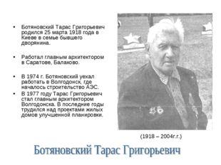 Ботяновский Тарас Григорьевич родился 25 марта 1918 года в Киеве в семье бывш