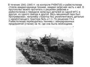 В течение 1941-1945 гг. на контроле РКВКП(б) и райисполкома стояла каждая е