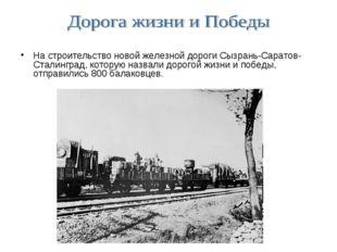 На строительство новой железной дороги Сызрань-Саратов-Сталинград, которую н