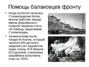 Помощь балаковцев фронту Когда на Волге началась Сталинградская битва, многие