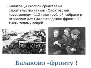 Балаковцы скопили средства на строительство танков «Саратовский комсомолец» -