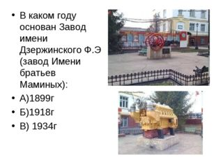 В каком году основан Завод имени Дзержинского Ф.Э (завод Имени братьев Мамины