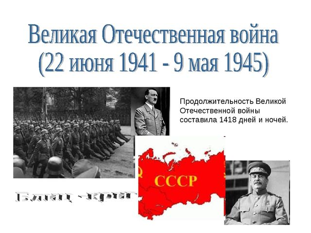 Продолжительность Великой Отечественной войны составила 1418 дней и ночей.