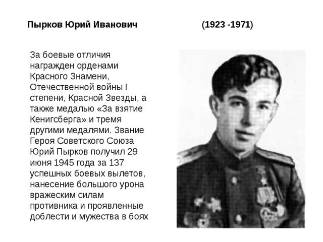 Пырков Юрий Иванович (1923 -1971) За боевые отличия награжден орденами Красно...