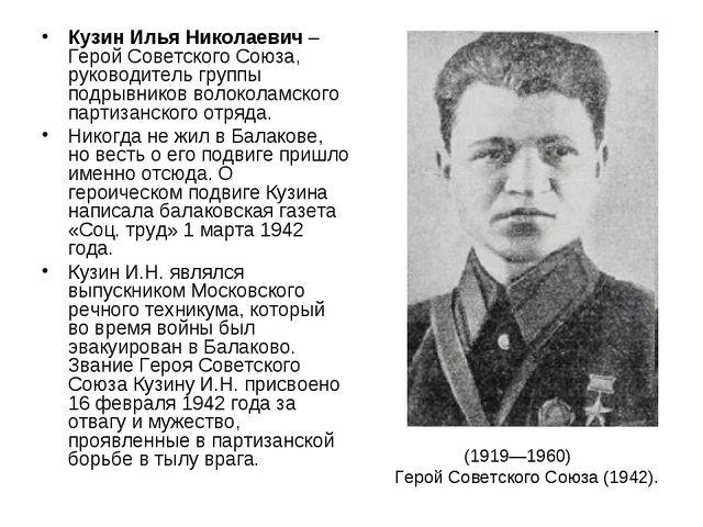 Кузин Илья Николаевич – Герой Советского Союза, руководитель группы подрывник...