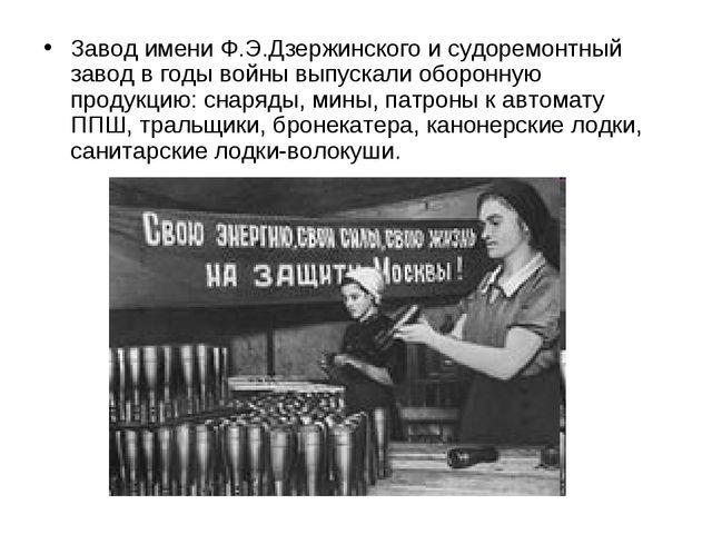 Завод имени Ф.Э.Дзержинского и судоремонтный завод в годы войны выпускали обо...