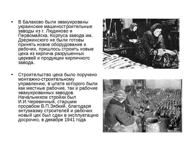 В Балаково были эвакуированы украинские машиностроительные заводы из г. Люди...