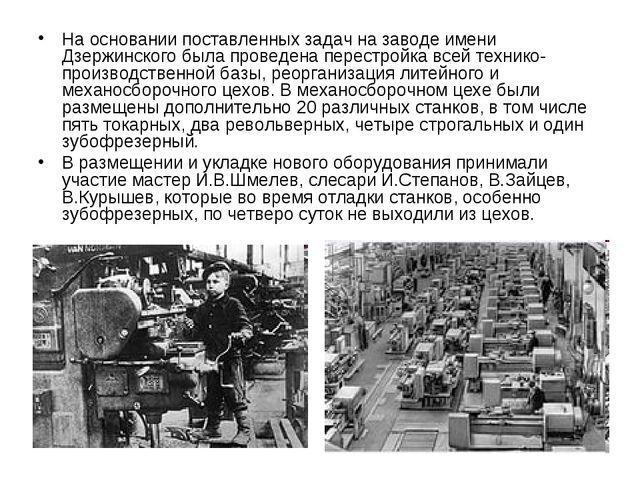 На основании поставленных задач на заводе имени Дзержинского была проведена п...