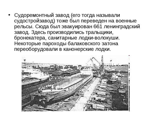 Судоремонтный завод (его тогда называли судостройзавод) тоже был переведен н...