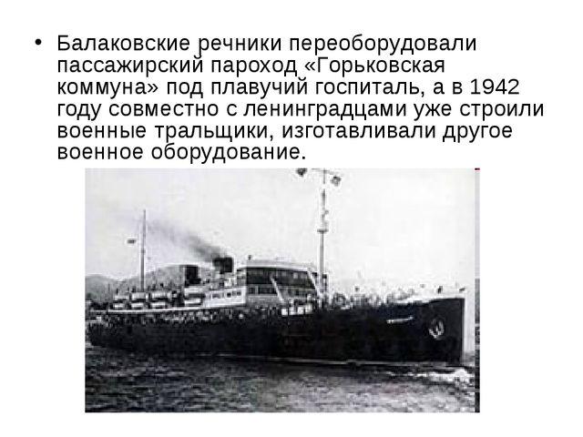 Балаковские речники переоборудовали пассажирский пароход «Горьковская коммуна...