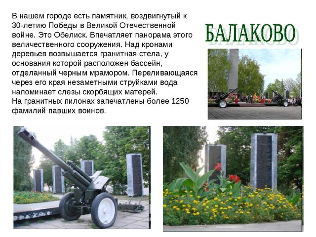 В нашем городе есть памятник, воздвигнутый к 30-летию Победы в Великой Отечес...