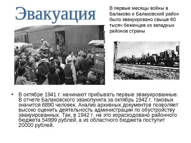 В октябре 1941 г. начинают прибывать первые эвакуированные. В отчете Балаков...