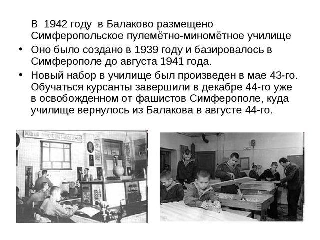 В 1942 году в Балаково размещено Симферопольское пулемётно-миномётное училищ...