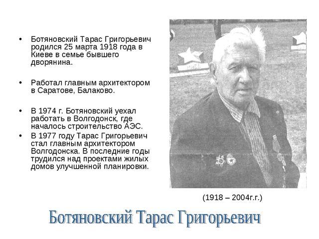 Ботяновский Тарас Григорьевич родился 25 марта 1918 года в Киеве в семье бывш...