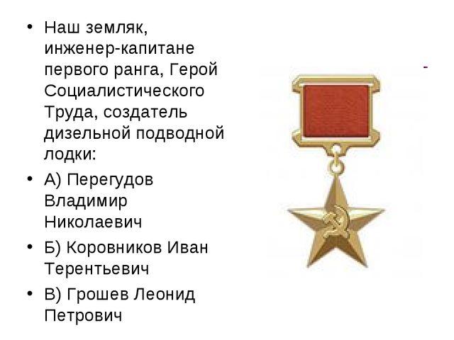 Наш земляк, инженер-капитане первого ранга, Герой Социалистического Труда, со...