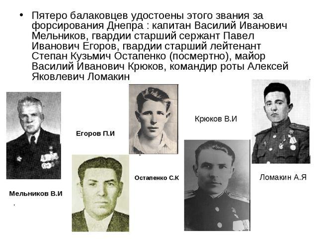 Пятеро балаковцев удостоены этого звания за форсирования Днепра : капитан Вас...