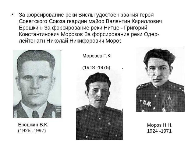 За форсирование реки Вислы удостоен звания героя Советского Союза гвардии май...
