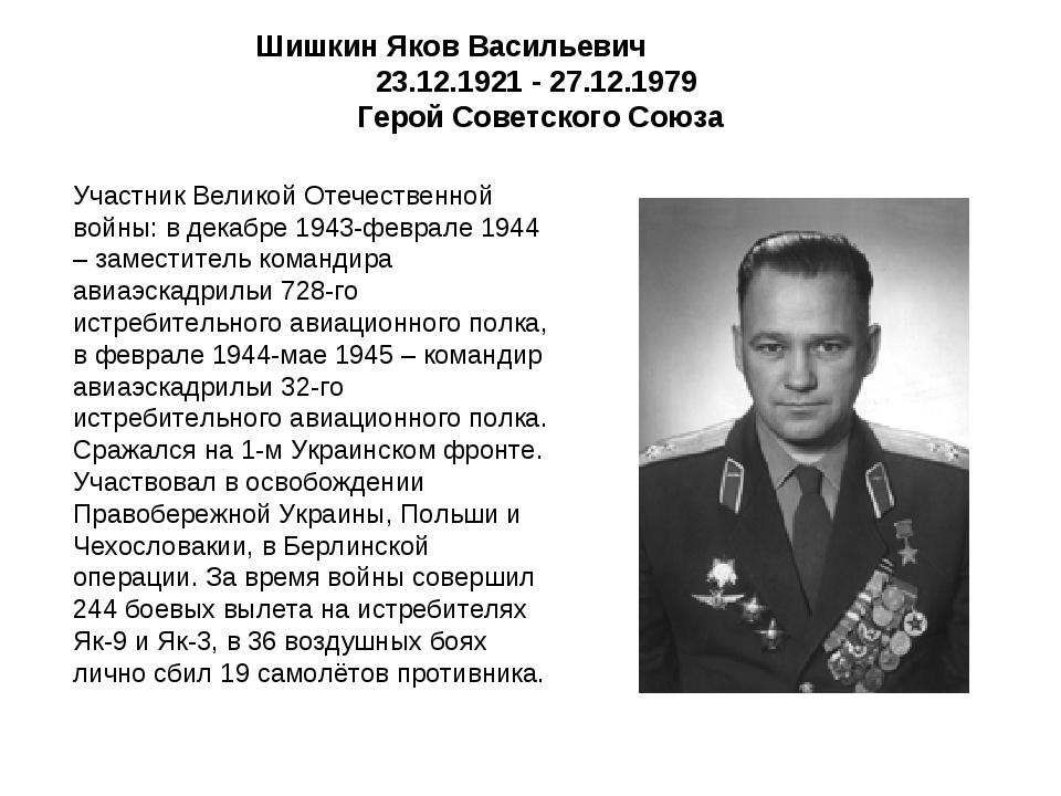 Шишкин Яков Васильевич 23.12.1921 - 27.12.1979 Герой Советского Союза Участни...
