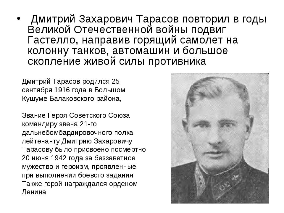 Дмитрий Захарович Тарасов повторил в годы Великой Отечественной войны подвиг...
