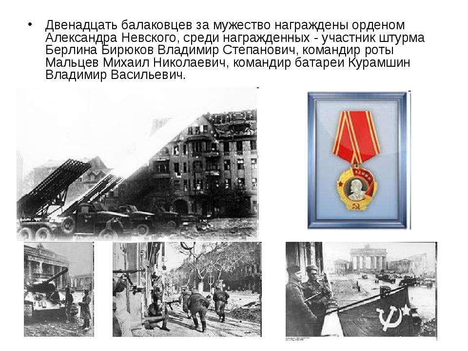 Двенадцать балаковцев за мужество награждены орденом Александра Невского, сре...