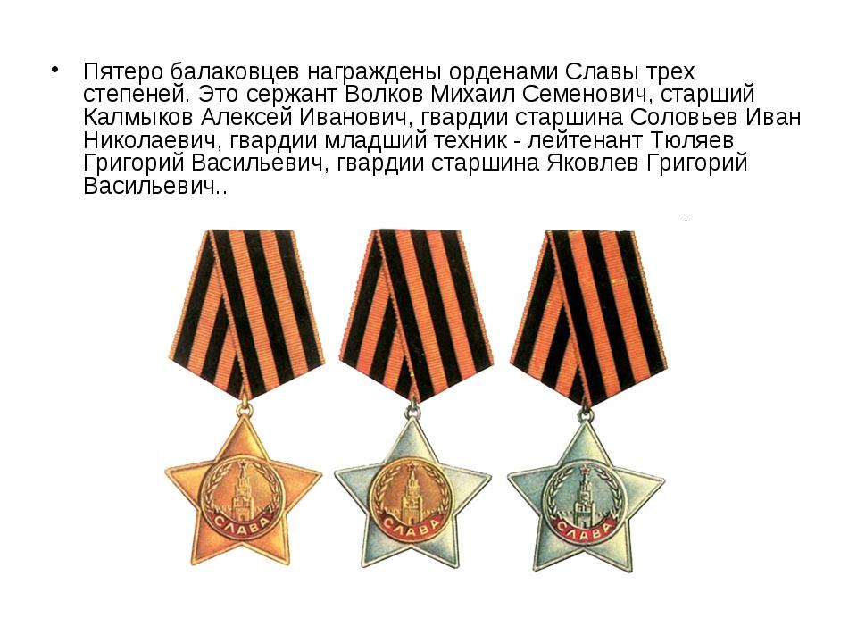 Пятеро балаковцев награждены орденами Славы трех степеней. Это сержант Волко...