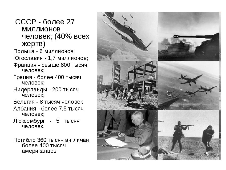 СССР - более 27 миллионов человек; (40% всех жертв) Польша - 6 миллионов; Юг...