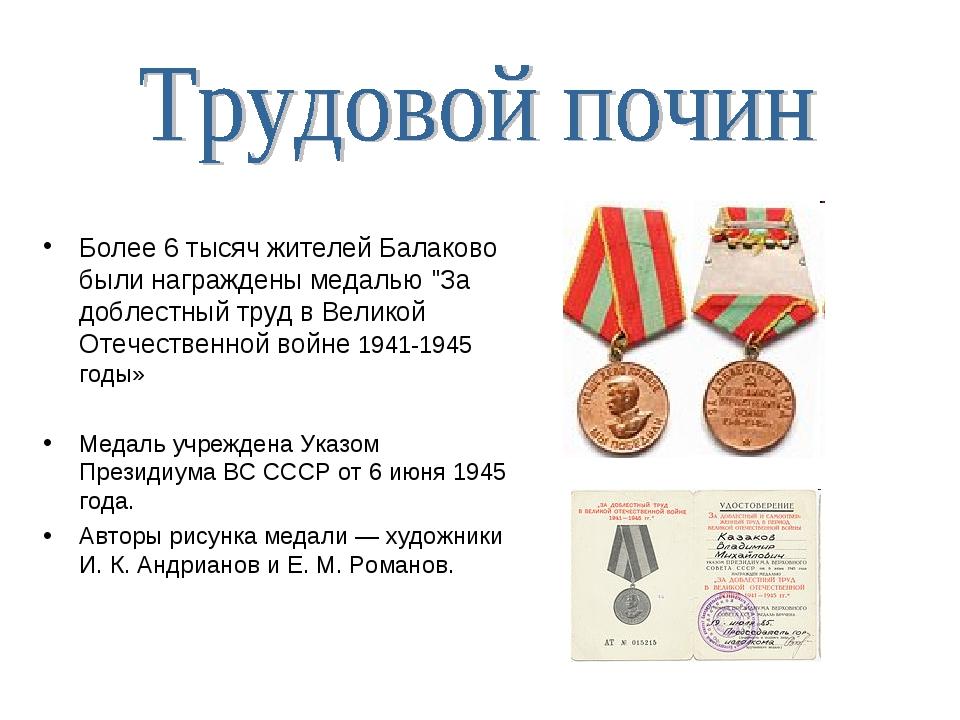 """Более 6 тысяч жителей Балаково были награждены медалью """"За доблестный труд в..."""