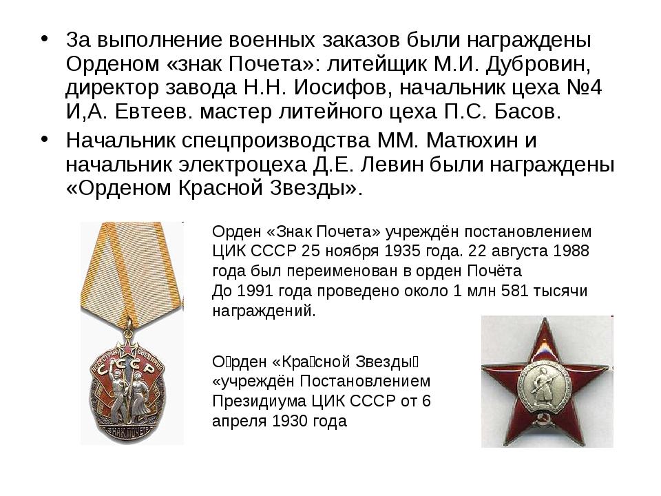 За выполнение военных заказов были награждены Орденом «знак Почета»: литейщик...