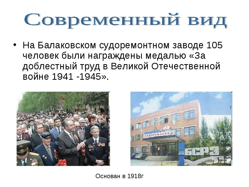 На Балаковском судоремонтном заводе 105 человек были награждены медалью «За д...