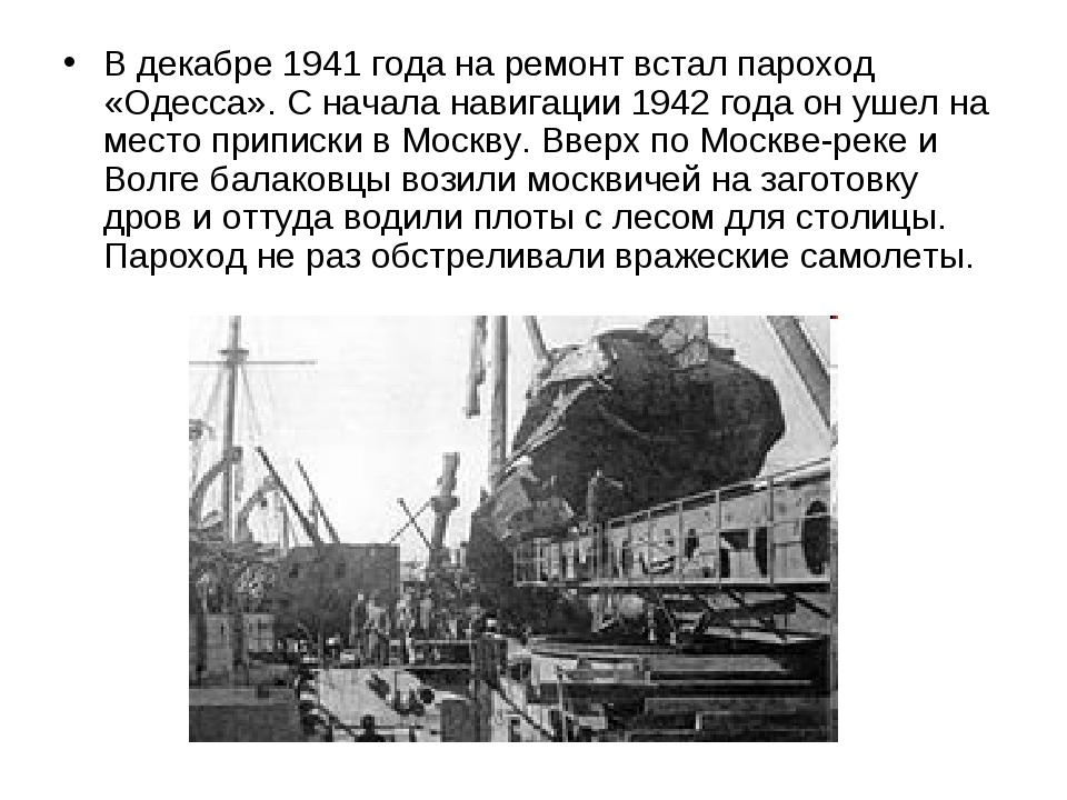 В декабре 1941 года на ремонт встал пароход «Одесса». С начала навигации 1942...