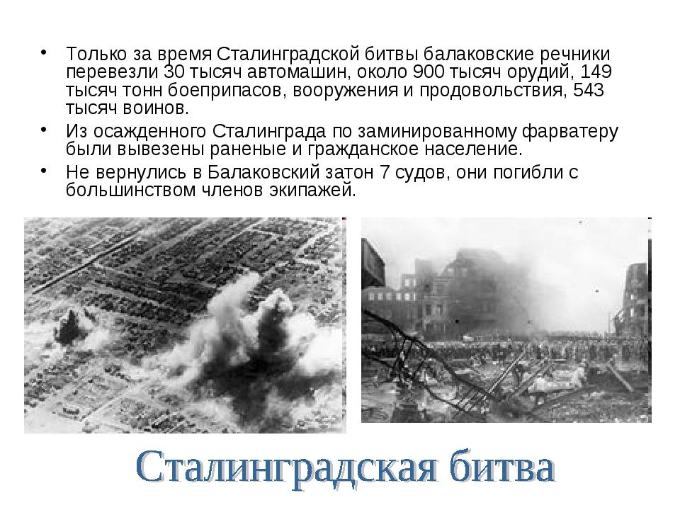Только за время Сталинградской битвы балаковские речники перевезли 30 тысяч...