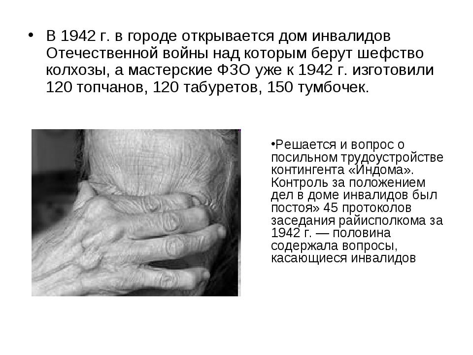 В 1942 г. в городе открывается дом инвалидов Отечественной войны над которым...